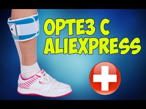 Ортез на голеностопный сустав. AliExpress