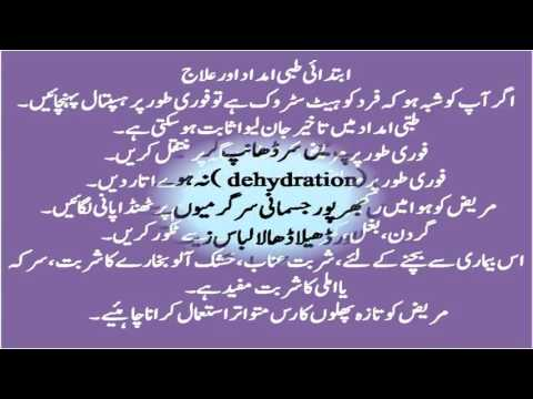 How to Avoid Heat Stroke Symptoms Treatment and Prevention in Urdu   Loo lagna لو لگناعلامات علاج