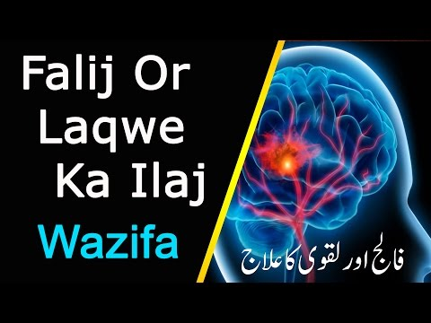 How to Cure Stroke Paralysis | Wazifa ✔