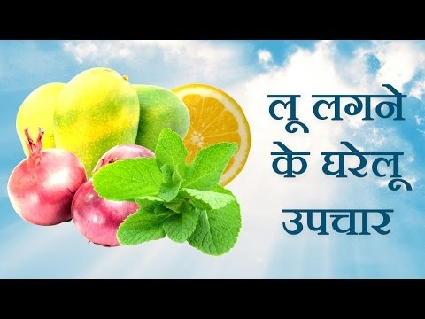 Heat Stroke Treatment In Hindi By Sachin Goyal – लू लगने के उपचार @ jaipurthepinkcity.com