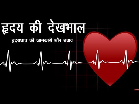 हृदयघात – Heart attack Prevention Remedies – Cause of heart attack – Symptoms of a stroke.
