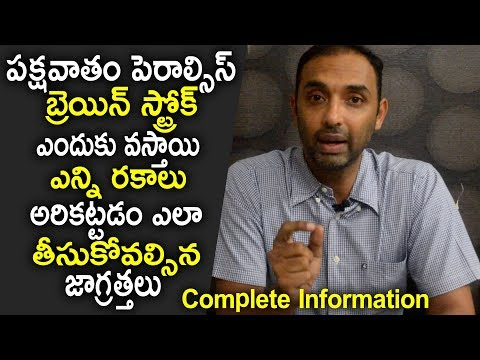 How To Prevent BrainStroke and Paralysis and Types of Strokes | Dr. Nikhil Health Tips | Health Qube