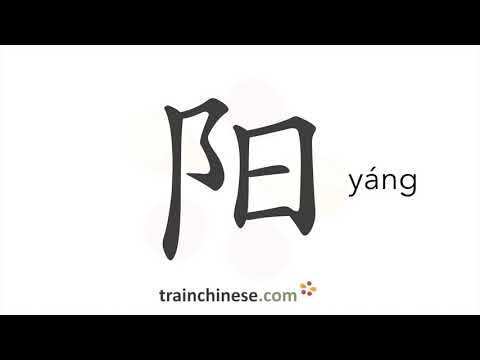 How to write 阳 (yáng) – sun – stroke order, radical, examples and spoken audio