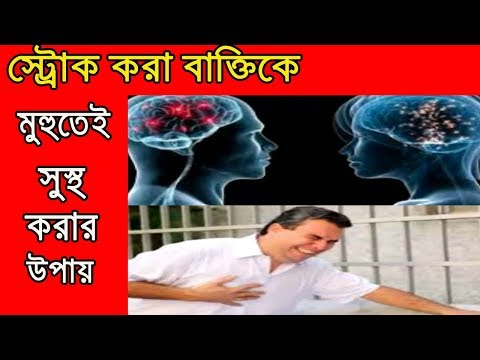Stroke Treatment Bangla Language | হঠাৎ কেউ স্ট্রোক করলে মুহুতেই তাকে সুস্থ করার উপায় ! জেনে নিন