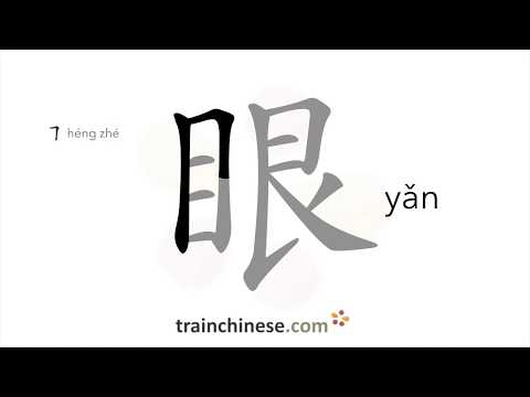 How to write 眼 (yǎn) – eye – stroke order, radical, examples and spoken audio