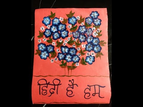 One Stroke Painting | Hindi Day Card 《#13》