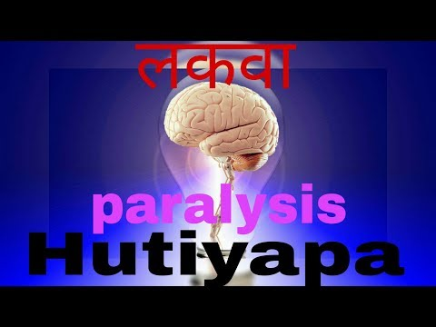 What is paralysis. Stroke . Lkwa. Ischimia. Disease ..brain attack detail comedy and fanny bakchodi