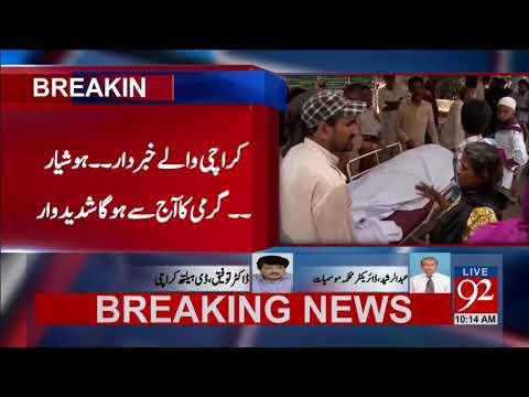 Heat stroke high alert in Karachi- 07 October 2017 – 92NewsHDPlus