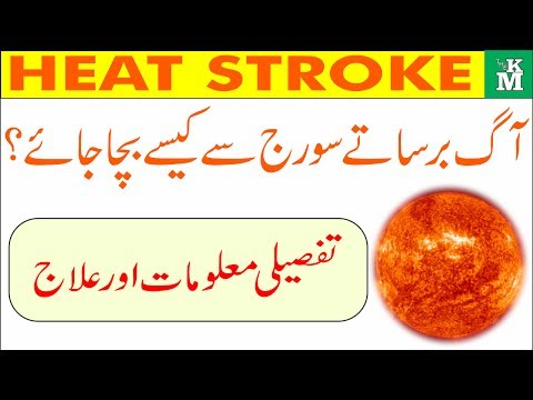 What is  HEAT STROKE,First Aid,Symptoms And Prevention URDU/HINDI